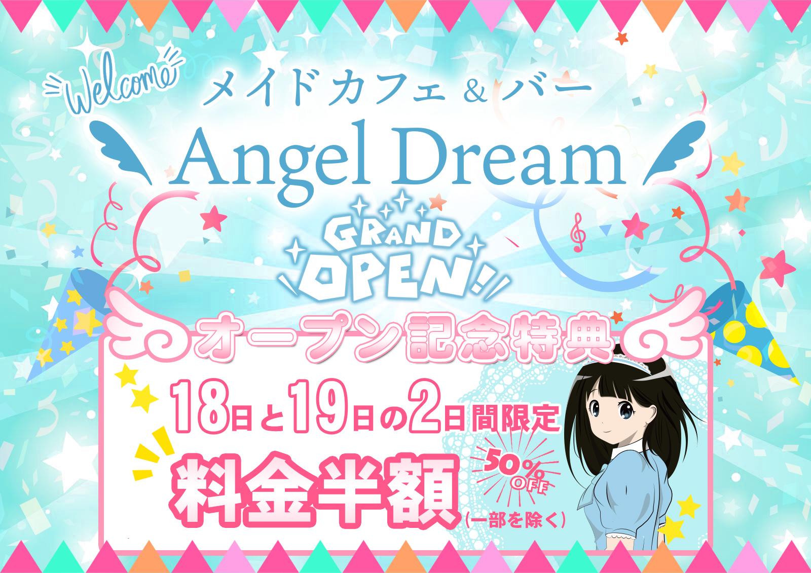 Angel Dreamオープン記念特典!!1/18・19の2日間限定で料金半額(一部を除く)!!