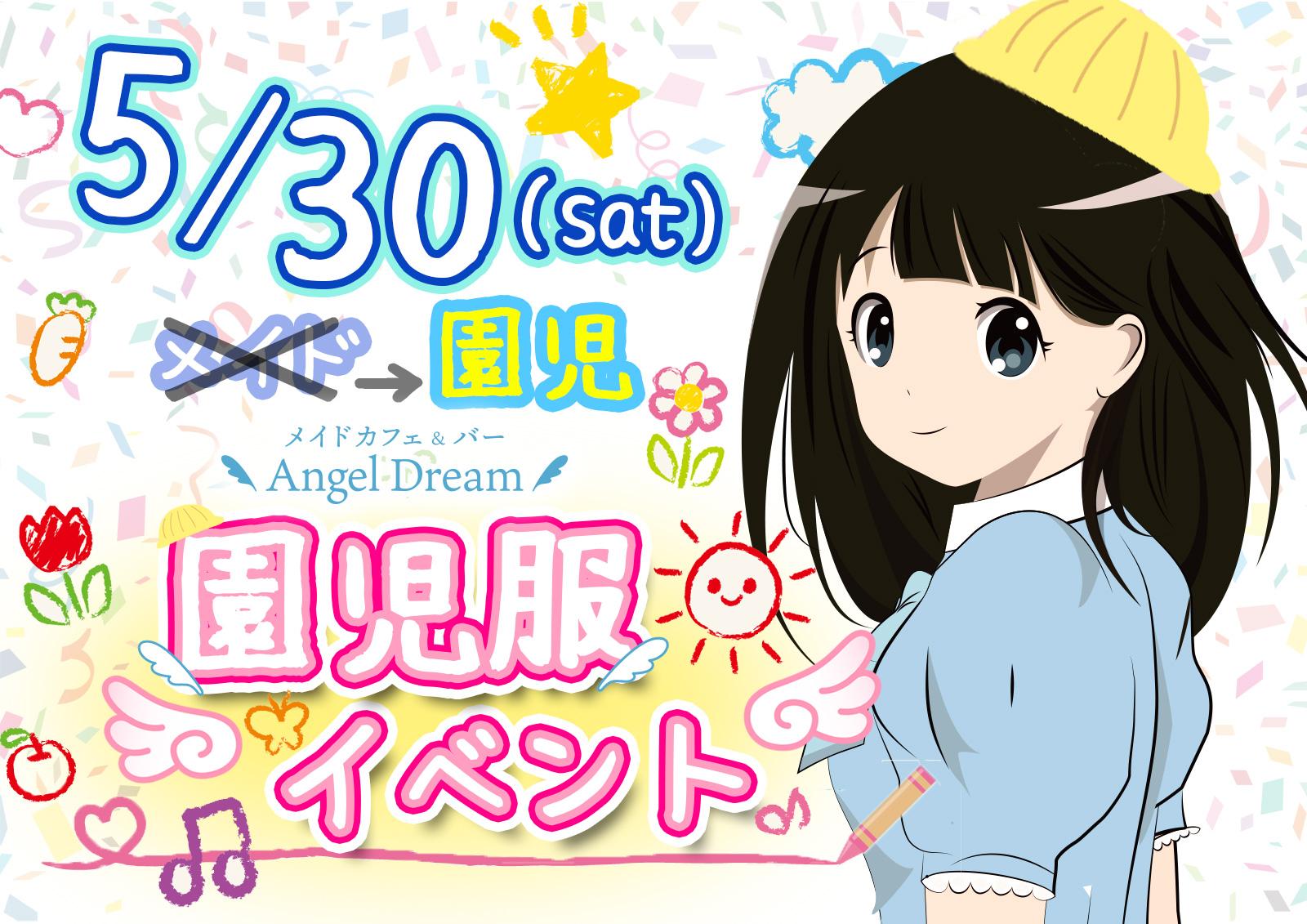 【☆イベント開催☆】5.30(Sat)園児服イベント開催!