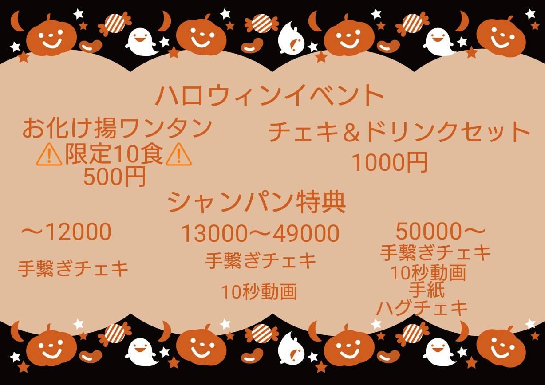 10月24日ハロウィンイベント
