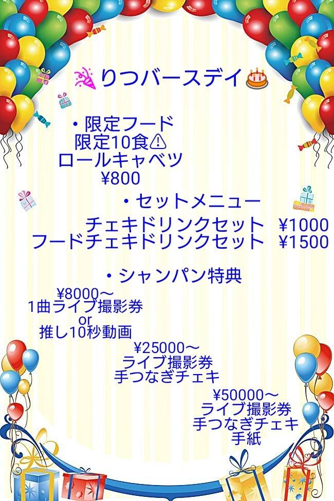 11月28日りつ生誕イベント