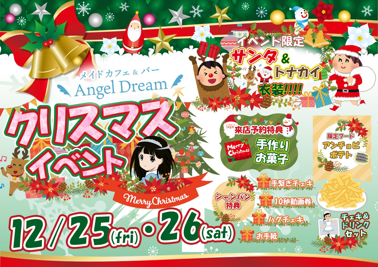 12月25・26日クリスマスイベント