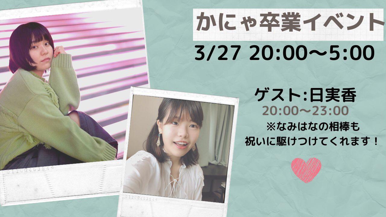 かにゃ卒業イベント 3/27 20:00~5:00